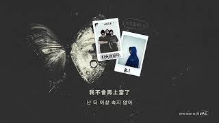 【韓繁中字】Epik High - 수상소감 Acceptance Speech 受獎感言 (Feat. B.I) 中字 歌詞