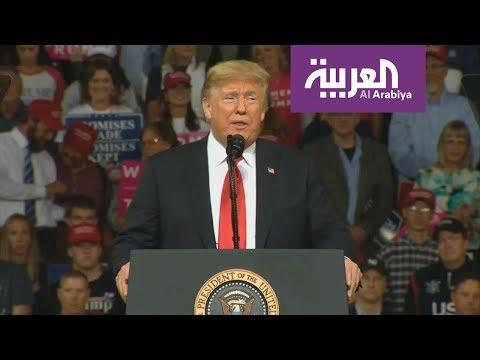 العرب اليوم - ترامب يغيب عن البيت الأبيض لتأييد المرشحين الجمهوريين