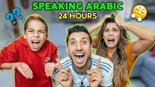 Speaking Only ARABIC With My Family For 24 Hours *DISASTER* | The Royalty Family