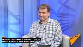 Владимир Корнилов о страстях вокруг чемпионата мира по футболу. Выпуск от 19.06.2018