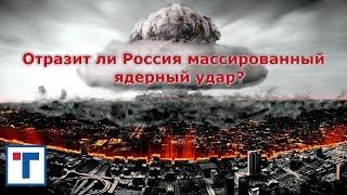 Отразит ли Россия массированный ядерный удар? М. Юрьев
