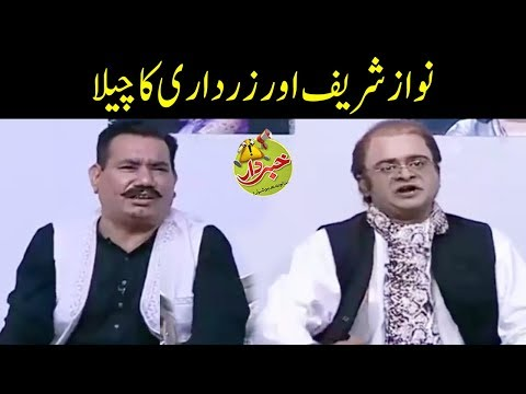 Mian Sahib Aur Zardari Ka Chaila – Nasir Chinyoti Honey Albela – Khabardar With Aftab Iqbal