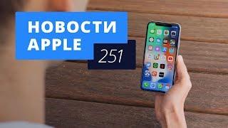 Новости Apple, 251 выпуск: iOS 11.4 и iPhone SE 2