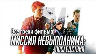 """Все грехи фильма """"Миссия невыполнима: Последствия"""""""