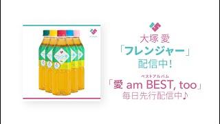 大塚 愛 / フレンジャー(「愛 am BEST, too」先行配信SPOT)   Kholo.pk