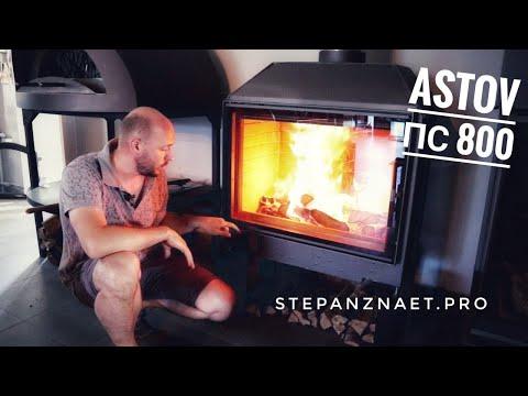 Видео обзор российской каминной топки АСТОВ ПС 800