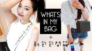 我的包包裡面有什麼 + MUTEMUSE包包開箱!   WHAT'S IN MY BAG & MUTEMUSE BAG UNBOXING