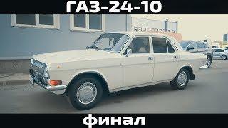 Тюнинг салона ГАЗ 2410
