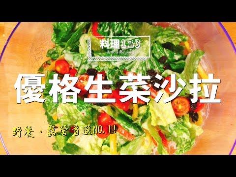 優格生菜沙拉