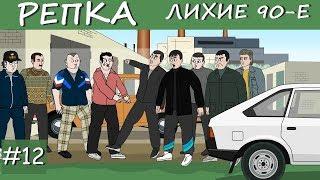 "Репка ""Лихие 90-е"" - 18+ ПАЦАНЫ ГАСИ ИХ!!! Репка ""Лихие 90-е"" 2 сезон 2 серия"