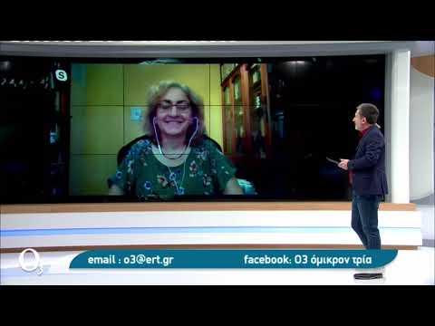 Μια Ελληνίδα στο συμβούλιο του ΟΗΕ για τη βιώσιμη ανάπτυξη | 25/02/2021 | ΕΡΤ
