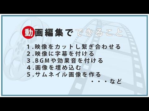 動画編集、承ります 時代は動画!制作のお手伝いをさせてください!! イメージ1
