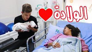 فلوج الولادة | وأخيراً إلتقينا ب سيليا (مؤثر) 😍