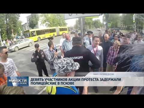 Новости Псков 10.09.2018 # В Пскове задержали девять митингующих