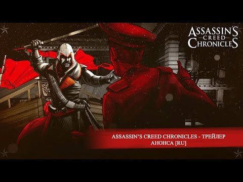 Видео № 0 из игры Assassin's Creed Chronicles: Трилогия [PS4]
