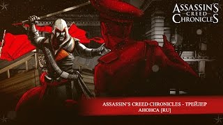 Видео Assassin's Creed Chronicles: China