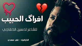 تحميل اغاني صحـت وينـك | حسين فيصل | حالات واتساب حزينة فراق الحبيب 2019 MP3