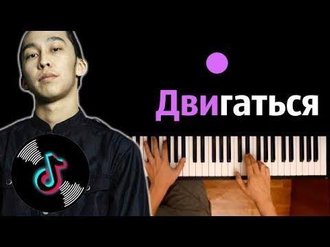 💃RaiM - Двигаться ● караоке   PIANO_KARAOKE ● ᴴᴰ + НОТЫ & MIDI
