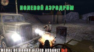 MEDAL OF HONOR ALLIED ASSAULT - №3. ПОЛЕВОЙ АЭРОДРОМ