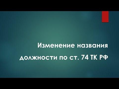 31. Изменение названия должности по ст. 74 ТК РФ