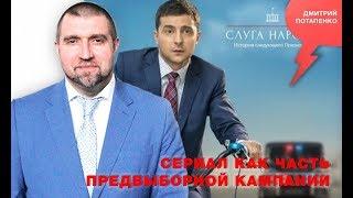 «Потапенко будит!», Темы дня - Сериал как часть предвыборной кампании