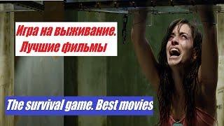 Игра на выживание. Лучшие фильмы The survival game. Best movies