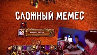 World of Warcraft Я ПРИЕХАЛ, СТРИМ ЛОГОВО