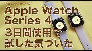 AppleWatchSeries4レビュー続編!3日間使って試したこと気づいたこと・転倒検知やトランシーバーも試せました