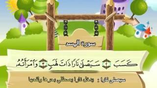 المصحف المعلم للشيخ القارىء محمد صديق المنشاوى سورة المسد كاملة جودة عالية