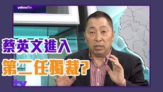 唐湘龍:尹立是公開為民進黨服務的公民團體!蔡英文進入了第二任的獨裁! 【Live】風向龍鳳配