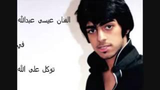 الفنان عيسى عبدالله اغنية توكل على الله