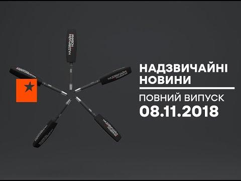 Чрезвычайные новости (ICTV) - 08.11.2018 онлайн видео