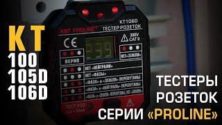 Overview of  КТ105D / КТ106D,  КТ100 measuring instruments «PROLINE» series