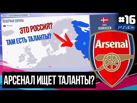 FIFA 19 - КАРЬЕРА ТРЕНЕРА ЗА АРСЕНАЛ [#16]   АРСЕНАЛ ИЩЕТ ТАЛАНТЫ В РОССИИ ?
