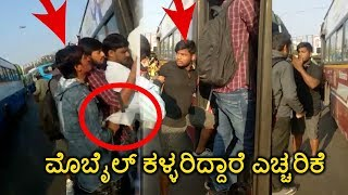 Careful with your mobile in Majestic Bus Stand| Kannada video
