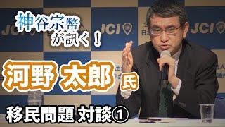 河野太郎氏と議論!①移民・人口減少問題