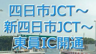 四日市JCT~新四日市JCT~東員IC開通で走ってきました