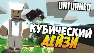 Unturned - Кубический DayZ! #1