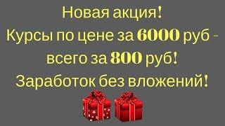 Новая акция! Курсы по цене за 6000 руб - всего за 800 руб! Заработок без вложений!