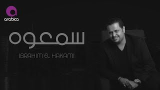 تحميل اغاني Ibrahim El Hakami - Sama3ouh | ابراهيم الحكمي - سمعوه MP3