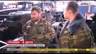 В Донецке создано новое страшное оружие...