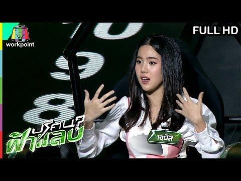 ปริศนาฟ้าแลบ |  กิ๊ฟ, จันจิ, เจนิส | 21 ก.พ. 62 Full HD
