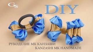 Бабочки-Бантики Канзаши. МК / Butterfly Bows Kanzashi DIY