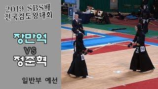 장만억 vs 정준혁 [2019 SBS 검도왕대회 : 일반부 예선] [검도V] kendoV 영상