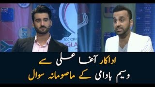 Innocent questions from drama actor Agha Ali