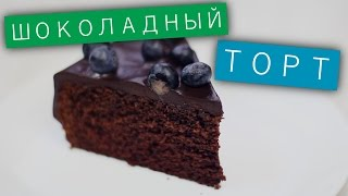 Шоколадный торт / Рецепты и Реальность / Вып. 98