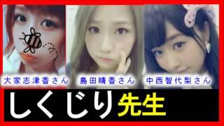 しくじり先生出演者としてAKB48島田晴香が教えたい事は?
