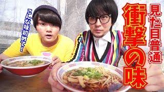 【SUSURUがうなった】 食べたことの無い味!!岡山の笠岡にあるラーメン屋 みやまの中華そば 飯テロ SUSURU TV. すするくん