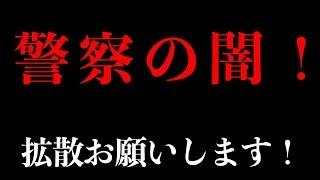 【拡散希望】福岡県警に続き、兵庫県警の闇!