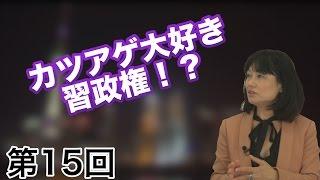 第15回 カツアゲ大好き習政権!?